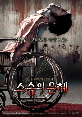 Bloody Reunion / To Sir with Love / Seuseung-ui eunhye (2006)