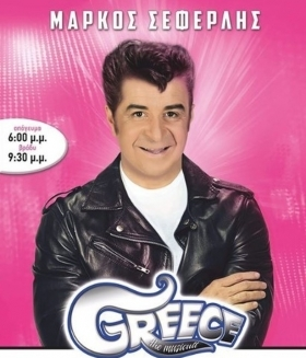 Greece the Musicult (2019)