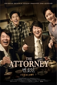 Ο Δικηγόρος  / The Attorney / Byeon-ho-in (2013)