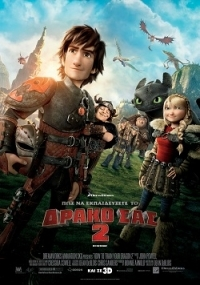 How to Train Your Dragon 2 - Πώς να Εκπαιδεύσετε το Δράκο σας 2 (2014)