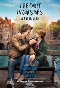 The Fault In Our Stars - To Λάθος Αστέρι (2014)